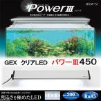 Yahoo!チャーム charm ヤフー店GEX クリアLEDパワー3 450 45cm水槽用照明 旧パッケージ 関東当日便