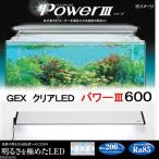GEX クリアLEDパワー3 600 60cm水槽用照明 旧パッケージ 関東当日便