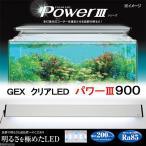 同梱不可・中型便手数料 GEX クリアLEDパワー3 900 90cm水槽用照明 旧パッケージ 才数170