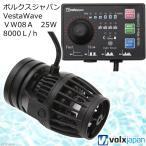 ボルクスジャパン VestaWave VW08A 25W 8000L/h 沖縄別途送料 関東当日便