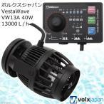 ボルクスジャパン VestaWave VW13A 40W 13000L/h 沖縄別途送料 関東当日便