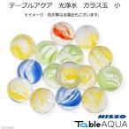ニッソー テーブルアクア 光浄水 ガラス玉 小 1個