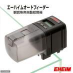 エーハイムオートフィーダー 観賞魚用自動給餌器 メーカー保証期間2年 関東当日便