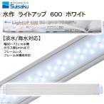 水作 ライトアップ 600 ホワイト 60cm水槽用照明 ライト 関東当日便