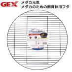 GEX メダカ元気 メダカのための飼育鉢用フタ 1個