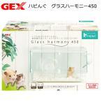 GEX ハビんぐ グラスハーモニー450 関東当日便