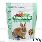 NPF ハーティー 小動物の野菜 130g 小動物 おやつ