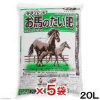 お一人様1点限り お買得セット サラブレット お馬のたい肥 20L 約3.5kg 5袋 土壌改良 家庭菜園 個口ごとに別途送料 関東当日便