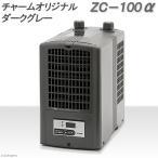 (ZC100a)ゼンスイ  ZC−100 アルファ ダークグレー 対応水量100リットル 水槽用クーラー メーカー保証期間1年 関東当日便