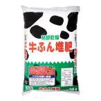 瀬戸ヶ原花苑 醗酵乾燥牛ふん堆肥 18L 約9kg