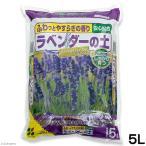 Yahoo!チャーム charm ヤフー店花ごころ ラベンダーの土 フレグランス 5L 関東当日便