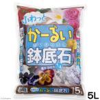 KGC ふわっとか〜るい鉢底石 5L 関東当日便