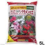 お一人様8点限り 花ごころ ガーデンシクラメン・シクラメンの土 5L 関東当日便