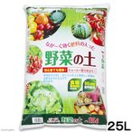 なが く効く肥料の入った野菜の土 25L