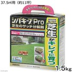 レインボー薬品 シバキープPRO 芝生のサッチ分解剤 1.5kg ガーデニング 関東当日便