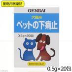 動物用医薬品 現代製薬 ペットの下痢止 20包 粉