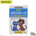 動物用医薬品 現代製薬 犬猫用 皮膚病治療薬 ネオスキン-S 50g 湿疹 炎症 痒み 関東当日便