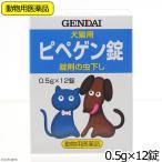 動物用医薬品 現代製薬 犬猫用 錠剤虫下し ピペゲ