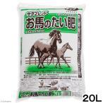 サラブレット お馬のたい肥 20L 約3.5kg 土壌改良 家庭菜園 個口ごとに別途送料 関東当日便