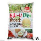 あま〜い野菜を育てる土 18L コロタン ガーデニング 野菜 果物 用土 関東当日便