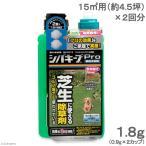 レインボー シバキープPro 顆粒水和剤 散布器付 1.8g 除草剤 西洋芝 日本芝 本体 関東当日便