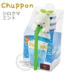 Chuppon Sea Friend シロクマ ミント マスコット 雑貨 キッチン菜園 関東当日便