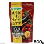 ハイポネックス いろいろな野菜用 粒状肥料 有機入り 500g ベランダ菜園 家庭菜園 関東当日便