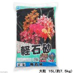 軽石砂 大粒 15L(約7.5kg) 単用土 土 砂 園芸 お一人様3点限り 関東当日便