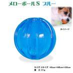 メローボールS ブルー 犬 おもちゃ 関東当日便