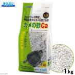 スドー カメの砂Ca 1kg 砂利 底床 水棲カメ 関東当日便