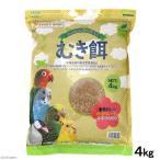 ショッピング鳥 アラタ エブリバード むき餌 4kg 鳥 フード 関東当日便