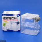 ニッソー 産卵箱 DX (S) 関東当日便