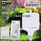 ニッソー MUTE ミュート S ホワイト スリムチューブ ストーンセット 静音 エアーポンプ