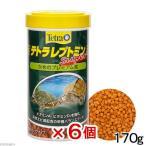 テトラ レプトミン スーパー 170g テトラ ジャパン 爬虫類 カメ 餌 エサ 水棲ガメ用 6個入り