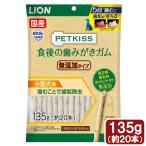 PETKISS ペットキッス  食後の歯みがきガム 無添加タイプ 小型犬用 135g