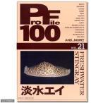 プロファイル100 vol.21 淡水エイ 関東当日便