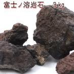 富士ノ溶岩石 S・Mサイズミックス(約4〜15cm) 3kg 関東当日便