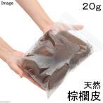メダカの産卵用 棕櫚/シュロ皮 原皮 国産 20g(1個) 関東当日便
