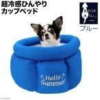 アスク BECIKASU超冷感ひんやりカップベッド ブルー 1個