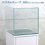 クリスタルキューブ300 1コ入