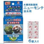 日本動物薬品 ニチドウ 水槽用除藻剤 ニューモンテ 淡水用 6錠入り 関東当日便