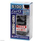 日本動物薬品 ニチドウ ノンノイズ S-100 〜30cm水槽用エアーポンプ 関東当日便