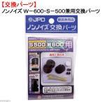 日本動物薬品 ニチドウ 交換用 ノンノイズ S−500・W−600兼用交換パーツ 関東当日便
