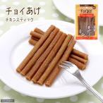 わんわん 犬のおやつ チョイあげ チキンスティック 10本 犬 おやつ 関東当日便