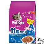 カルカン ドライ 11歳から用 かつおと野菜味 1.6kg(小分けパック4袋入) キャットフード カルカン 超高齢猫用 関東当日便