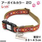 アウトレット品 アドメイト アーガイルカラー 20 中型犬用 犬 首輪 レッド 訳あり 関東当日便
