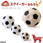 LANCO サッカーボール S 犬 犬用おもちゃ 関東当日便