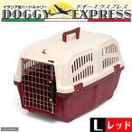 ドギーマン イタリア製ハードキャリー DOGGY