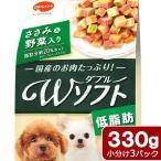 ビタワン君のWソフト 低脂肪 ささみ・野菜入り 330g(小分け3パック) ドッグフード ビタワン 関東当日便