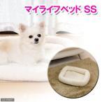 ペットプロ マイライフベッド SS 犬 猫 ベッド あったか 関東当日便